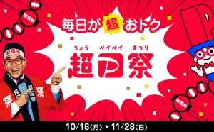 2021年10-11月PayPay還元キャンペーン「超PayPay祭」の内容は?