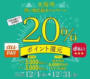 【20%還元】大阪市買い物応援キャンペーンとは?(2021年12月)
