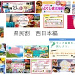 Go Toトラベル再開までは地域観光事業支援「県民割」でお得に近場旅行!西日本編