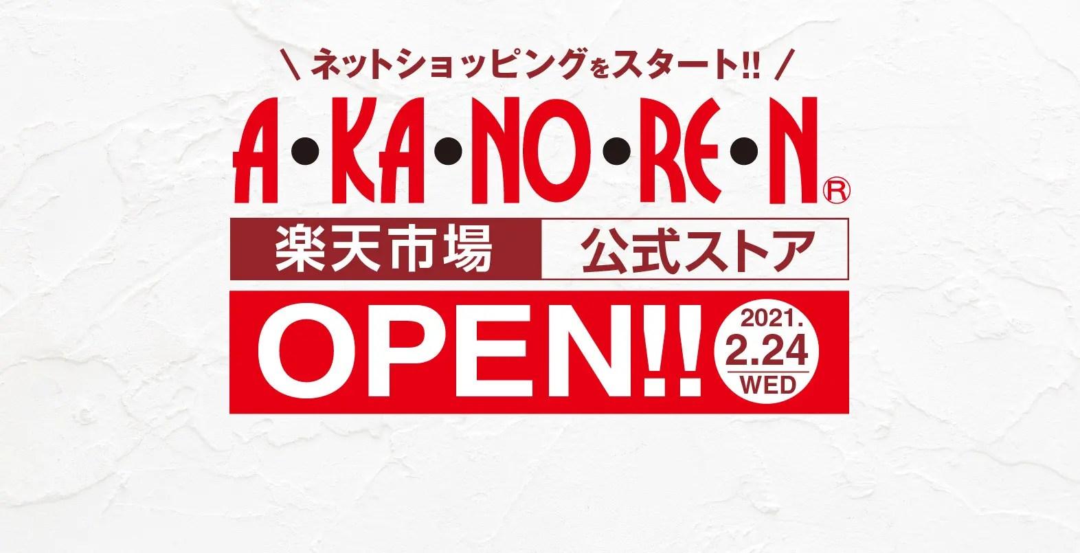 待望のあかのれん通販サイト、楽天市場店が2月24日(水)10時オープン!