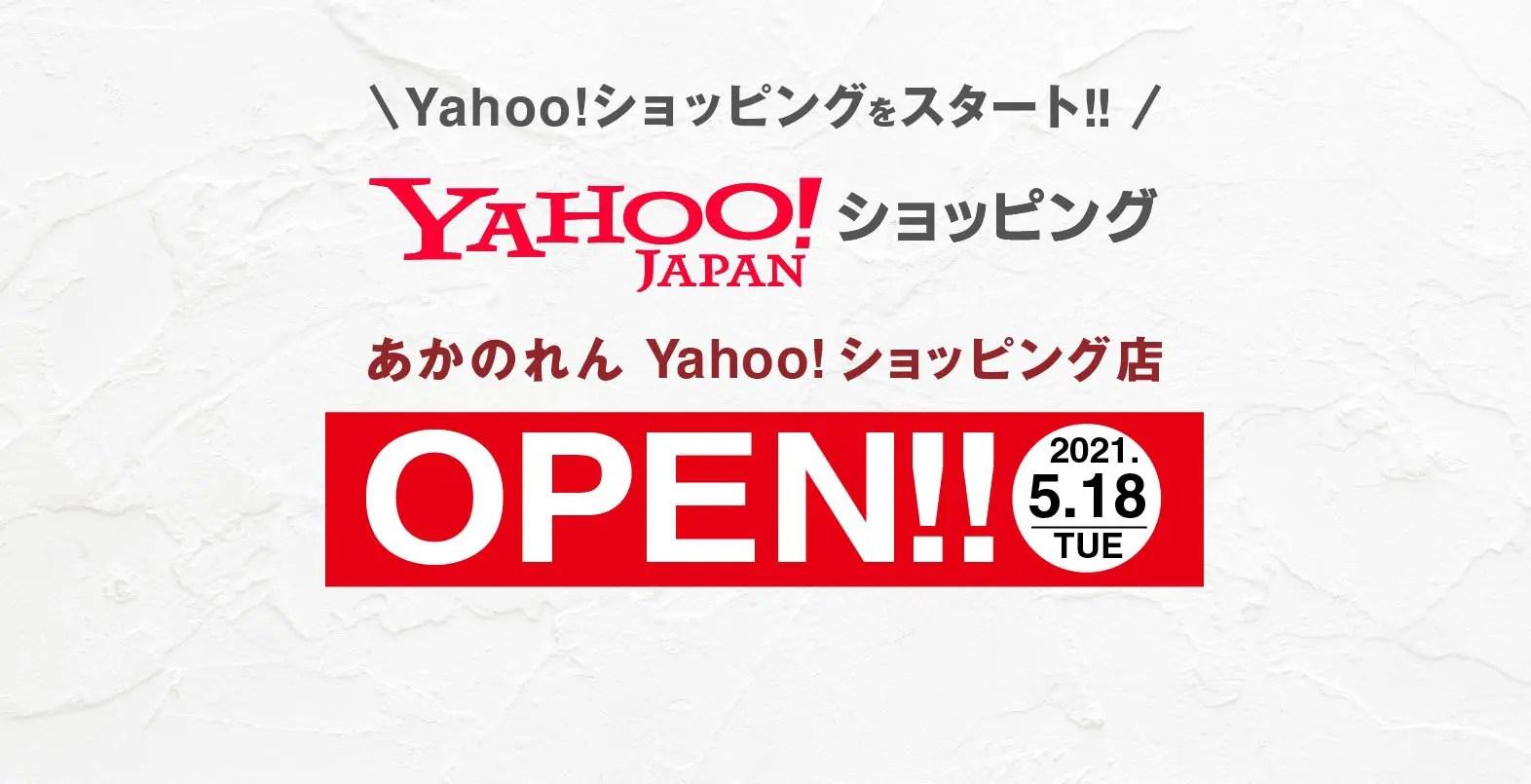 楽天市場に続き、新たな通販サイトを開設。「あかのれん Yahoo!ショッピング店」オープン!