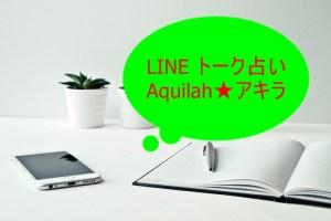 LINEトーク占い/Aqulah★アキラ