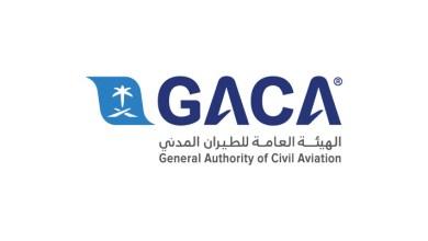 Photo of توفر 5 وظائف شاغرة في الهيئة العامة للطيران المدني لحملة البكالوريوس