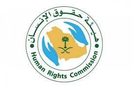 Photo of هيئة حقوق الإنسان تعلن عن 3 وظائف تقنية شاغرة للرجال والنساء لحملة البكالوريوس