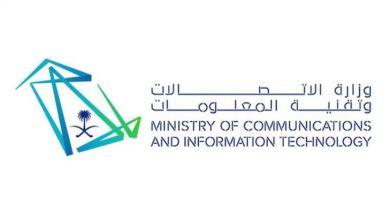 Photo of وزارة الاتصالات تعلن توفر عدد (8000) فرصة تدريبية للجنسين عبر برنامج (مهارات المستقبل)