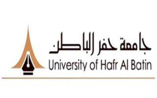 Photo of تعلن جامعة حفر الباطن عن نتائج القبول المبدئي في برامج الدارسات العليا1442هـ