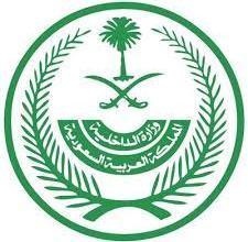 Photo of طريقة تقديم على الإعانات المالية إمارة منطقة مكة المكرمة أو التابعة لها