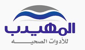 Photo of مؤسسة المهيدب للأدوات الصحية تعلن عن وظيفة لحملة الدبلوم فما فوق