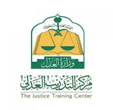 Photo of مركز التدريب العدلي يعلن عن دورات للمتدربين في مكاتب المحاماة