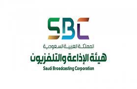 Photo of (62) وظيفة شاغرة في هيئة الإذاعة والتلفزيون السعودية لحملة الثانوية العامة فما فوق