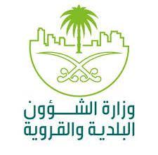 Photo of وظائف شاغرة في وزارة الشؤون البلدية والقروية لحملة البكالوريوس