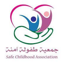 Photo of وظائف شاغرة في جمعية طفولة آمنة لحملة الدبلوم فما فوق