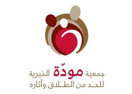 Photo of وظائف نسائية شاغرة في جمعية مودة الخيرية لحملة البكالوريوس