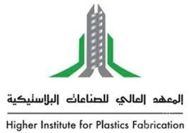 Photo of المعهد العالي للصناعات البلاستيكية يعلن عن باب القبول لحملة الثانوية العامة