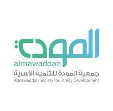 Photo of جمعية المودة للتنمية الأسرية تعلن إقامة دورات تدريبية عن بعد