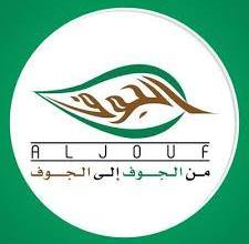 Photo of شركة الجوف للتنمية الزراعية تعلن عن وظائف شاغرة لأصحاب الخبرة