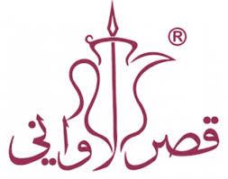 Photo of شركة قصر الأواني تعلن عن وظائف شاغرة لحملة الثانوية فما فوق