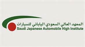 Photo of المعهد العالي السعودي الياباني للسيارات يعلن عن موعد إعلان المرشحين