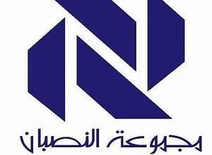 Photo of شركة مجموعة النصبان تعلن عن 3 وظائف لحملة الدبلوم فما فوق