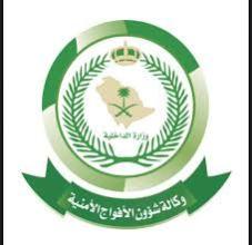 Photo of وزارة الداخلية لشؤون الأفواج الأمنية تعلن عن فتح القبول على الوظائف العسكرية