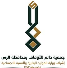 Photo of جمعية دائم للأوقاف بمحافظة الرس تعلن عن وظائف إدارية لحملة الدبلوم فما فوق