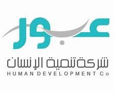 Photo of شركة تنمية الإنسان تعلن عن وظائف شاغرة للرجال والنساء للعمل في مختلف مدن المملكة