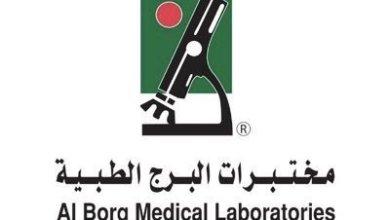 Photo of مختبرات البرج الطبية يعلن عن وظائف لحملة الدبلوم فما فوق