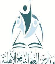 Photo of مدارس العلم النافع الأهلية تعلن عن وظائف تعليمية شاغرة للنساء