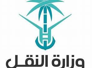 Photo of توفر وظائف إدارية وهندسية في وزارة النقل لذوي الخبرة