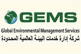 Photo of شركة إدارة الخدمات البيئية العالمية تعلن عن وظائف إدارية وقانونية لحملة البكالوريوس فما فوق