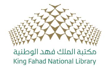 Photo of تقدم مكتبة الملك فهد الوطنية خدمة الإفادة عن موضوع بحث (ماجستير، دكتوراه)