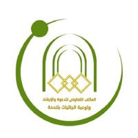 Photo of توفر وظيفة إدارية في جمعية الدعوة بتندحة للعمل بمسمى (مدير تنفيذي)