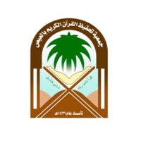 Photo of توفر الجمعية الخيرية لتحفيظ القرآن الكريم وظائف نسائية شاغرة
