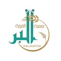 Photo of توفر جمعية البر الخيرية بالعرقينوظائف للجنسين في وحدة التطوّع