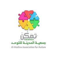 Photo of توفر جمعية المدينة للتوحد (تَمَكُّنْ) وظائف شاغرة لحملة الدبلوم فما فوق