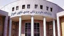 مرگ های مشکوک در دانشگاه اهواز