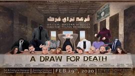 قرعه برای مرگ