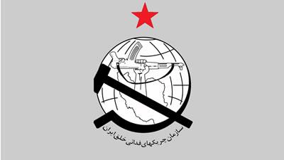 به مناسبت پنجاهمین سالگرد بنیانگذاری سازمان چریکهای فدایی خلق ایران - برگ هایی از کتاب «در وادی انقلاب»