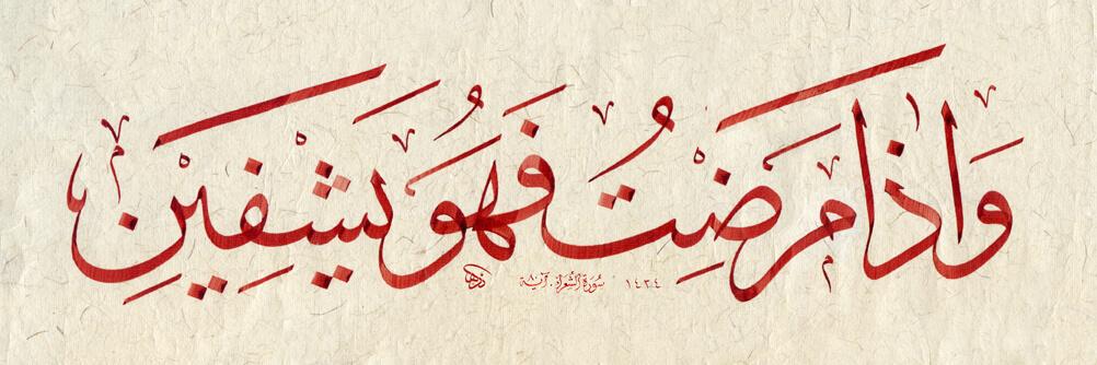 دعاء المريض في القرآن الكريم والسنة النبوية تريندات