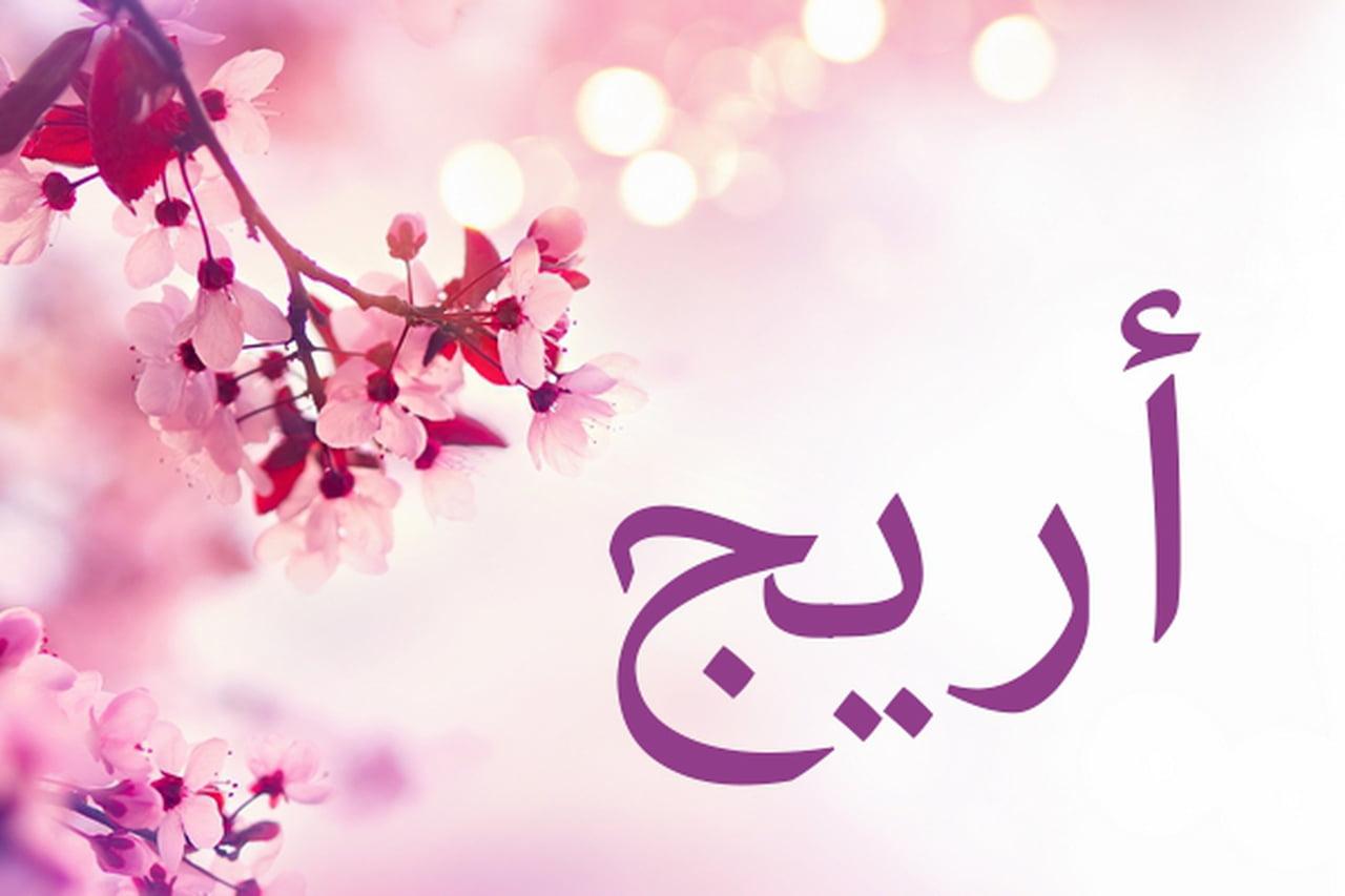 اسماء بنات من القران الكريم والسنة ومعانيها أسماء بنات