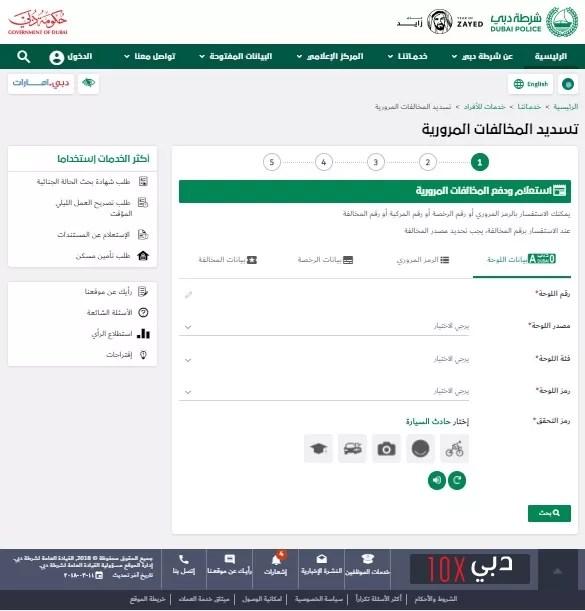 الاستعلام عن مخالفات المرور دبي رابط الاستفسار عن