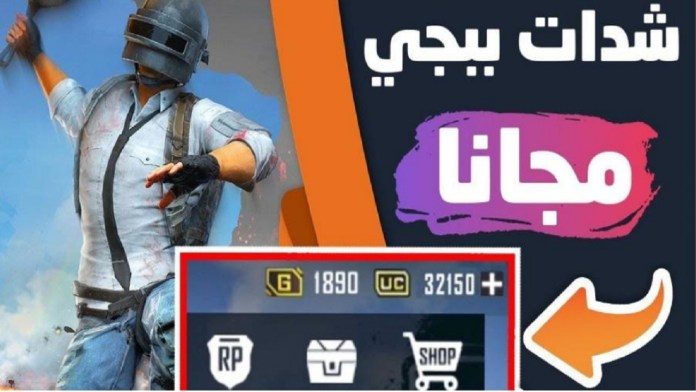 Magic without lying Charging widgets PUBG Mobile 2021 to buy weapons and thousands of wedges for free