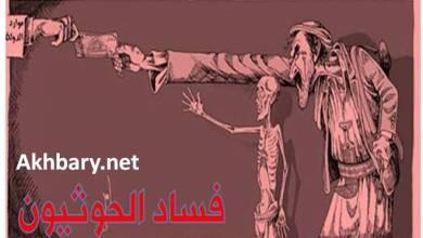 "Photo of "" مشرف حوثي "" ينهب 400 مليون من صندوق طوارئ محافظة الحديدة."