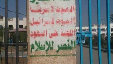 Photo of حراس الجمهورية يغزو شوارع صنعاء.. واستنفار حوثي