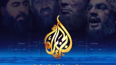 """Photo of بعد تقرير """"مكتب حقوق الإخوان"""".. المهرة توجه صفعة لقناة الجزيرة   تفاصيل"""