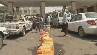 Photo of في صنعاء و المحافظات المسيطرة عليها المليشيا.. أزمة مشتقات نفطية مفتعلة لصالح ازدهار السوق السوداء التابعة للحوثيين (تقرير)
