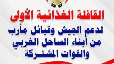 Photo of الساحل الغربي يطلق أولى قوافله دعما للجيش والمقاومة وقبائل مأرب