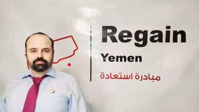 Photo of خلال جلسة نقاشية   regain yemen تكشف اوضاع البنوك ومعلومات عن التقرير الثالث لاموال وشركات الحوثين  (تفاصيل )