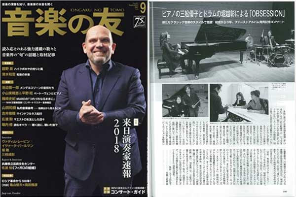 堀越彰オフィシャルサイト|「OBSESSION」メディア