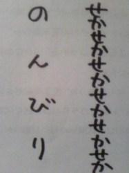 のんびりとせっかちの筆跡